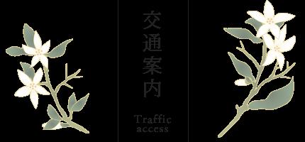 交通案内 〜Traffic access〜