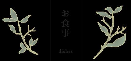 お料理 〜dishes〜