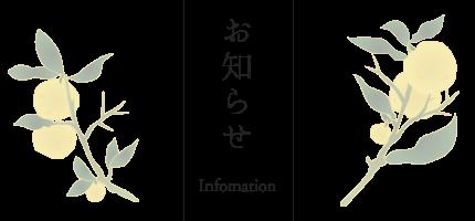 お知らせ 〜Infomation〜